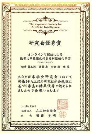 jsai_sig_award.jpg