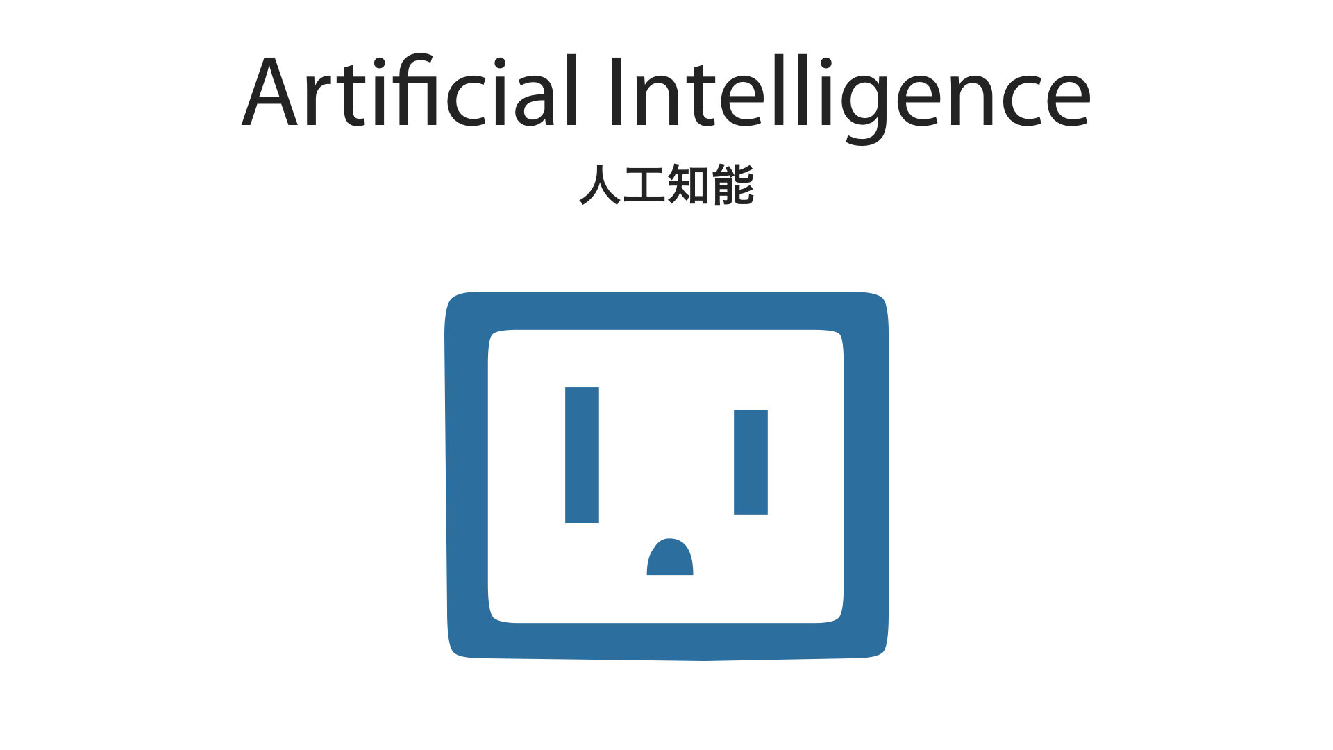 artificial_intelligence.png