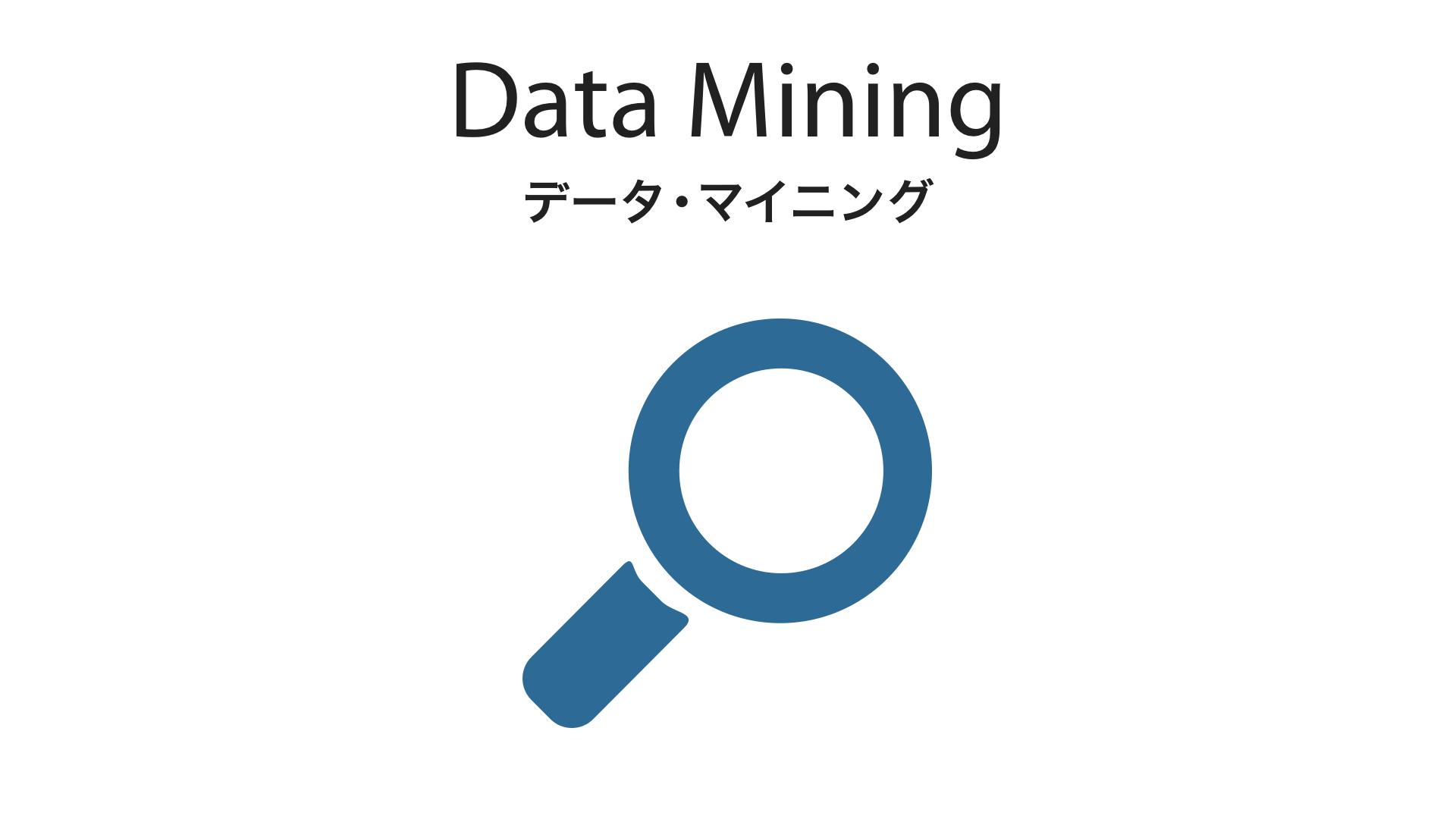 data_mining.png