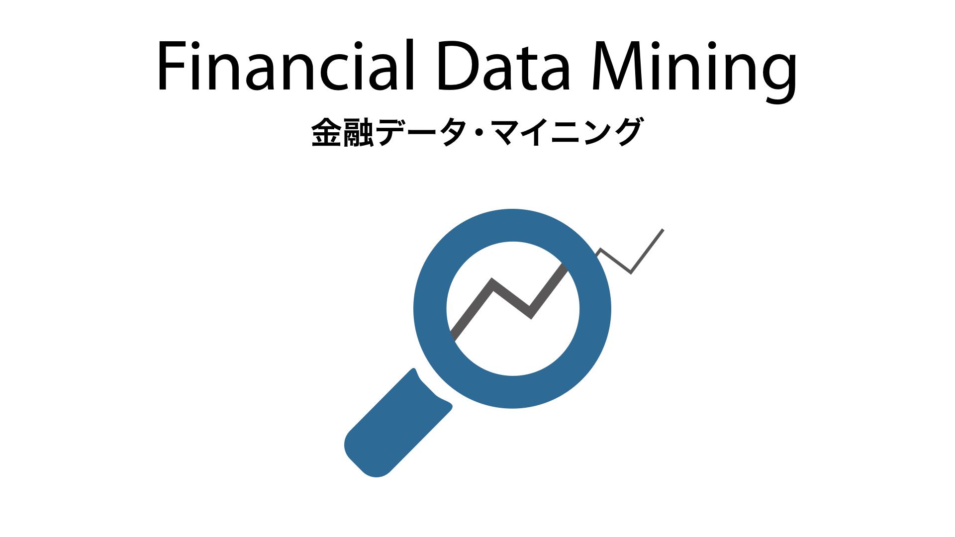 financial_data_mining.png