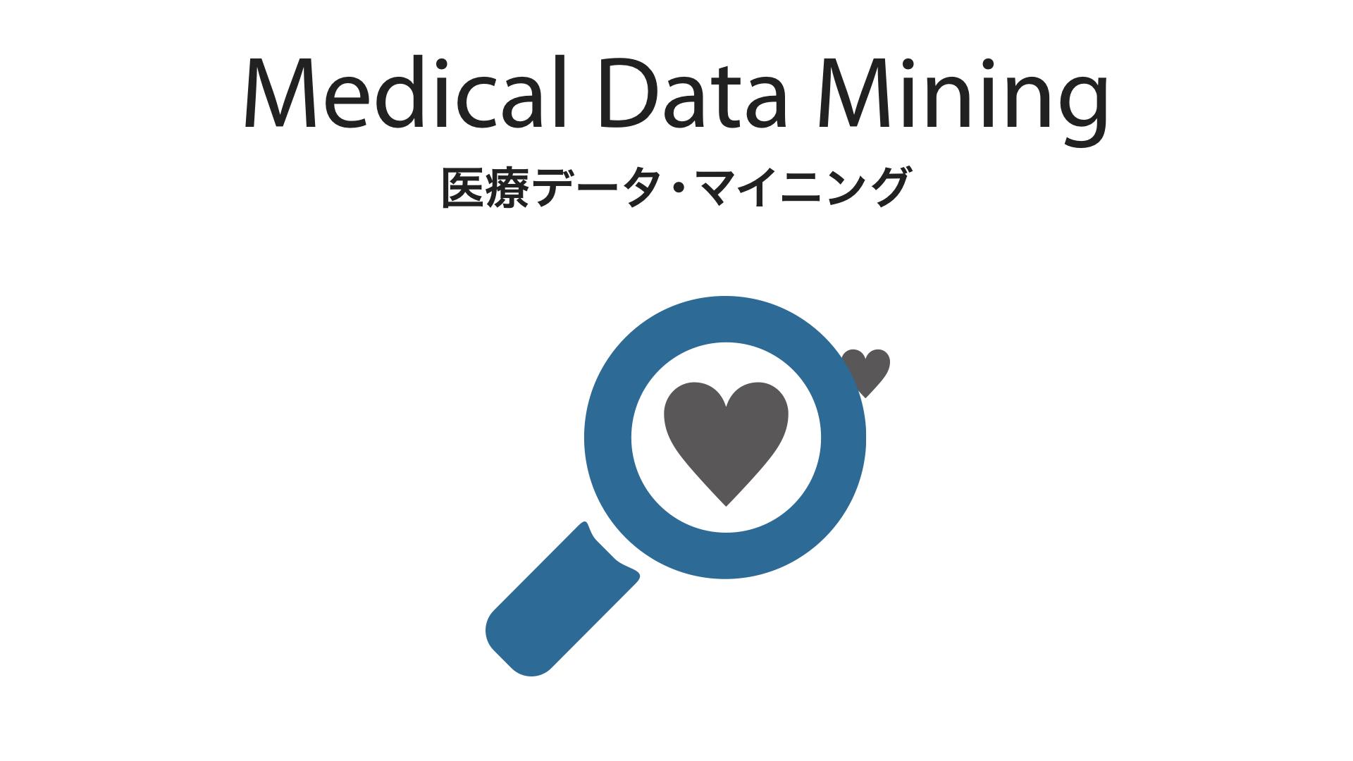 medical_data_mining.png