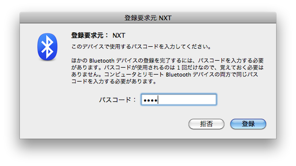 Bluetooth_passkey.png