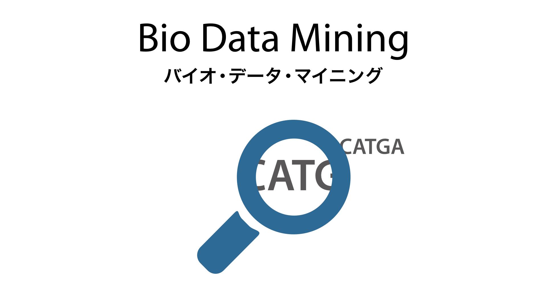 bio_data_mining.png