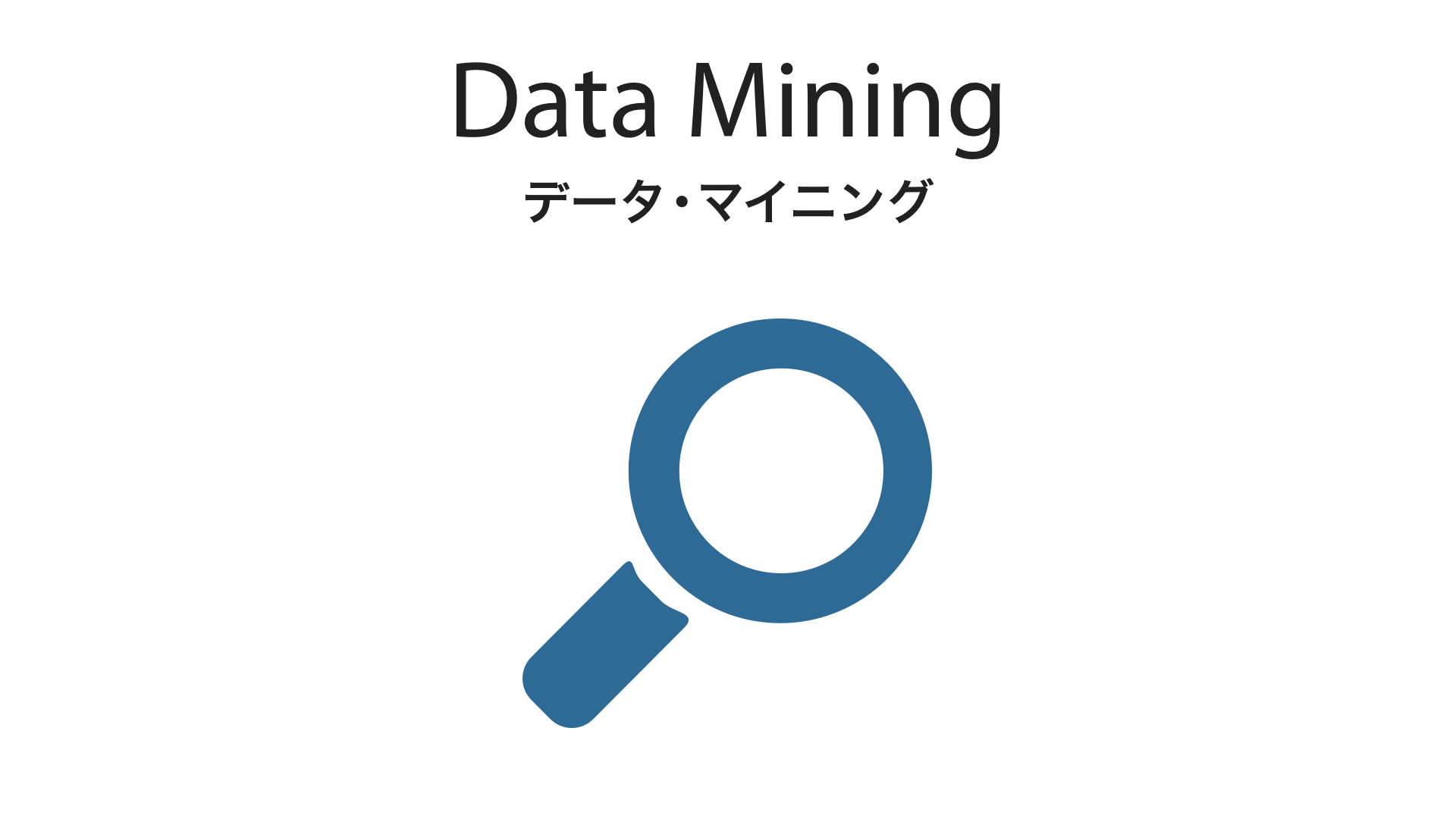data_mining.png