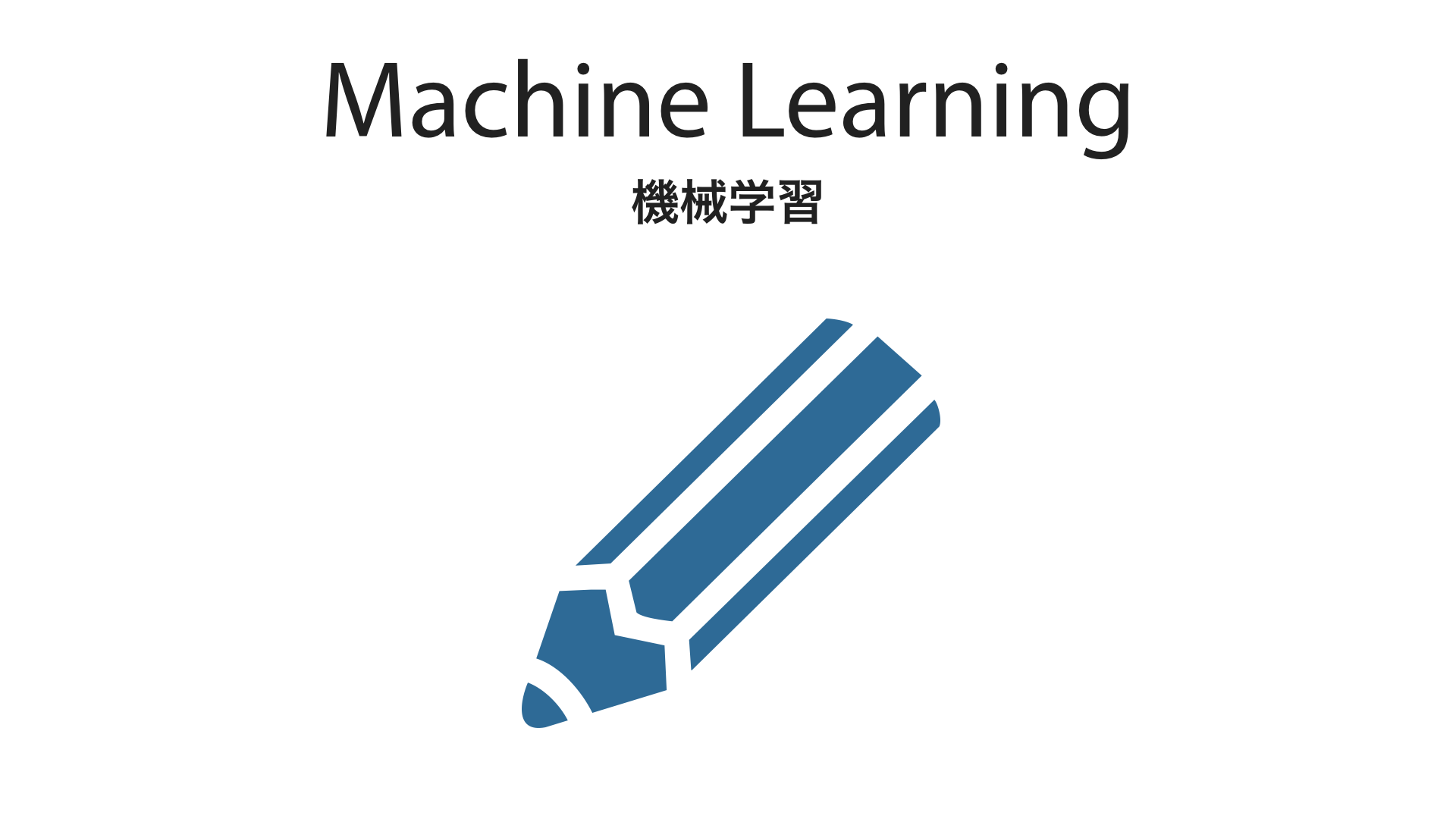 machine_learning.png